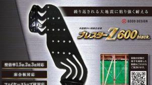 木造筋交いに金属の粘り強さを付加した接合金物「ブレスター」シリーズ