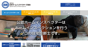日本ホームインスペクターズ協会、2018年度試験の概要を決定