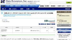 スマートホームとエンターテインメントサービスの市場調査 英文レポートを発刊
