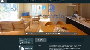"""360度パノラマで住宅を""""見学""""できるウェブサイト"""