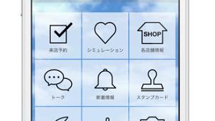 徳島のプラザセレクト、スマホ用アプリをリリース
