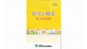 木住協、2018年度版住宅税制のガイドブックを発刊