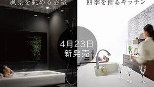 風景を眺める浴室「YUNO」、四季を飾るキッチン「Berry」が新発売