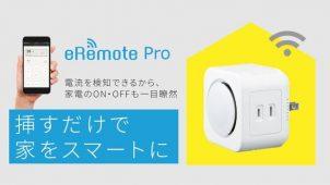 リンクジャパン、電流センサー搭載のIoTリモコン先行販売開始