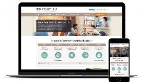 マンションマーケットと日経が業務提携、不動産メディア開設