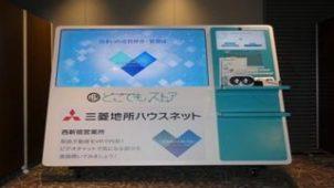 三菱地所ハウスネット、VR技術で遠隔接客可能に