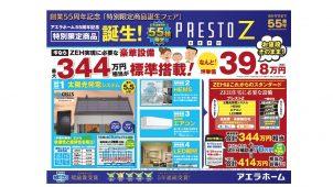 アエラホーム、ZEH対応住宅・IoT住宅を坪39.8万円で限定発売