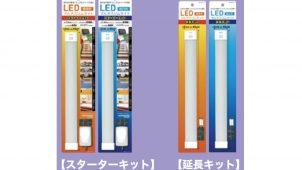OPTILED、簡単設置の調光機能付きLEDライトを発売