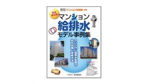 新刊『マンション給排水モデル事例集』