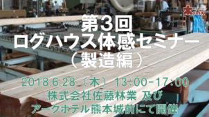 木のいえ一番協会が熊本でログハウス体感セミナー 6月28日開催