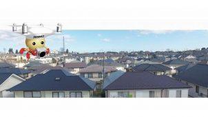ドローンを使った建物調査と保険をセット提供