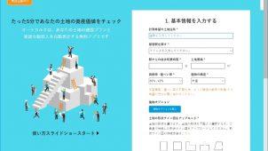 AI・ロボットを活用した住宅設計、見積もり、建築サービス