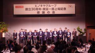 ヒノキヤグループ、創立30周年・東証一部上場記念で感謝の会