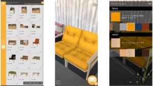 家具サイト『タブルーム』が「RoomCo AR」と連携