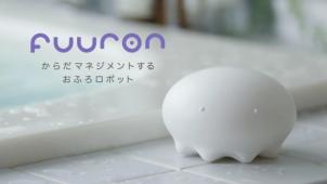 博報堂、入浴IoTロボット「fuuron」を開発