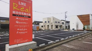 FM新潟が住宅展示場をオープン 新潟の地場工務店など5社が出展