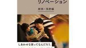 【新刊】『これからのリノベーション』断熱・気密編(7月1日発刊)