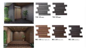 ダントー、和モダン住宅に合う外壁タイル2シリーズを発売