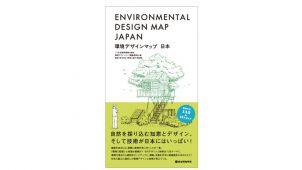新刊『環境デザインマップ 日本』