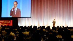 ホームプロ、全国加盟店大会開催 成約金額1000億円に向け集客強化