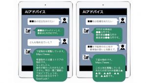 土地情報を活用した注文住宅の営業支援ツール「土地ロボ」