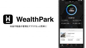 宅都プロパティ、不動産オーナー向けに資産管理・運用アプリ提供開始