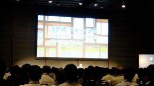 YKK AP、APWフォーラム開催 樹脂窓のスタンダード化に向け啓蒙