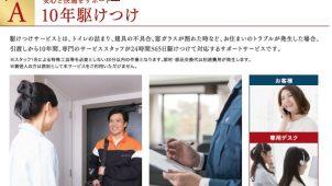 野村不動産アーバンネット、住宅購入サポートに「10年駆けつけ」導入