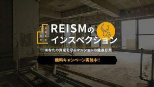 REISMのインスペクション、「調査・評価・補修・保険」をパッケージ提供