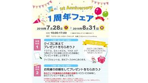 TDY「札幌コラボレーションショールーム」1周年フェア開催