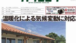 【新建ハウジングちょっと読み!】<br/>温暖化による気候変動に対応  蒸暑地域の家づくりに学ぶ-7月10日号