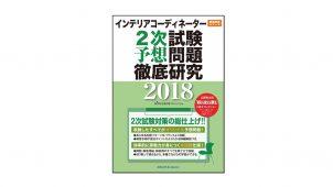 新刊『インテリアコーディネーター2次試験 予想問題徹底研究2018』