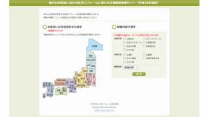 住宅リフォーム支援制度検索サイトの2018年度版が公開