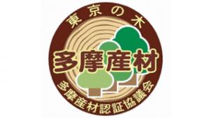 東京都「多摩産材を使った家づくり」コンクールの作品募集