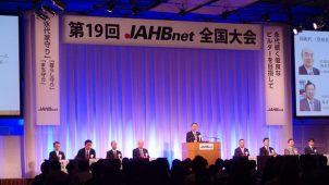 ジャーブネット、会員・グループ間の連携を強化