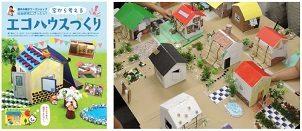 YKK AP、「窓から考えるエコハウスづくり」イベントを開催