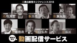 <読者限定>動画配信≪工務店経営カンファレンス2018≫
