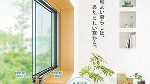 あたらしいアルミ樹脂複合窓「エピソードNEO」