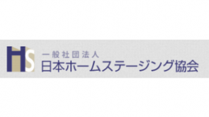 日本ホームステージング協会、認定講師養成カリキュラムを構築