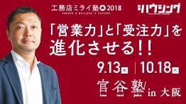 官谷塾 in大阪
