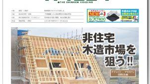 【新建ハウジングちょっと読み!】<br/>非住宅 木造市場を狙う!![タブロイド×プラスワン 同時企画]-8月30日号