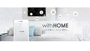 小田急不動産、分譲住宅でホームIoTサービスを提供 KDDIと提携