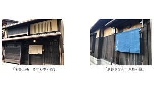 サンケイビル、京都市内に「一棟貸京町家宿泊施設」2棟開業