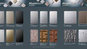 菊川工業、アルミ仕上げ材のサンプル帳を発売
