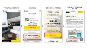 日本ユニシス・ジブンハウスVR展示場、住宅ローン事前審査を連携