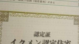 トヨタホーム近畿、「イクメン認定住宅」を販売