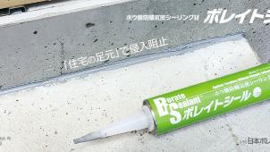 日本ボレイト、「ボレイトシール」の特許を取得