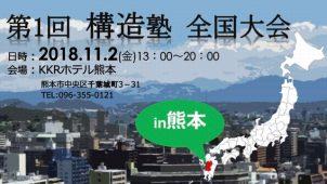 「第1回構造塾全国大会」を11月に熊本で開催