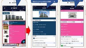 東京ガス、取扱説明書をスマホで管理するマンション入居者向けサービス