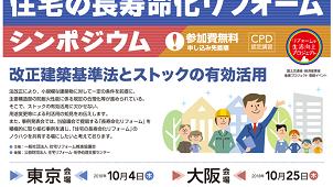 住宅リフォーム推進協議会、「住宅の長寿命化リフォームシンポジウム」を開催